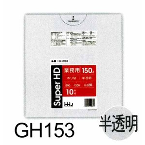 ポリ袋150L 半透明  0.02mm 10枚×30冊(300枚) GH153 hyakuemonplus
