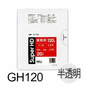 ポリ袋120L 半透明 0.015mm 20枚×20冊(400枚) GH120 hyakuemonplus