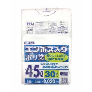 ゴミ袋 エンボス入 45L 30枚入 半透明 0.020ミリ厚 hyakuemonplus