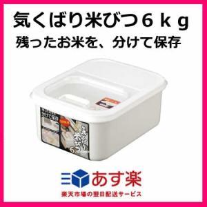 イノマタ化学気くばり米びつ6kg hyakuemonplus