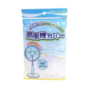 扇風機カバー hyakuemonplus