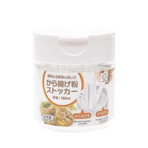 から揚げ粉ストッカー|hyakuemonplus