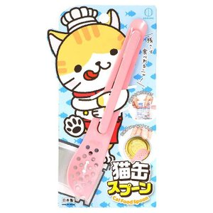 猫缶スプーン|hyakuemonplus