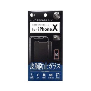 iPhoneX 皮脂防止ガラス保護フィルム hyakuemonplus