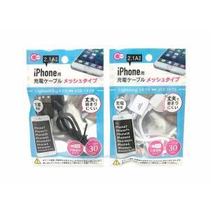 iPhone用Lightning充電ケーブルメッシュタイプ30cm hyakuemonplus