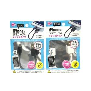 iPhone用Lightning充電ケーブルメッシュタイプ10cm hyakuemonplus