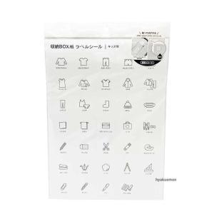 収納BOX用ラベルシールキッズ用 大|hyakuemonplus