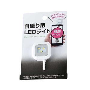 自撮り用LEDライト hyakuemonplus