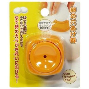 ゆでる前に小さい穴をあけるだけで ゆで卵のカラがきれいにむけます。 材質:ABS樹脂 (耐熱温度約7...