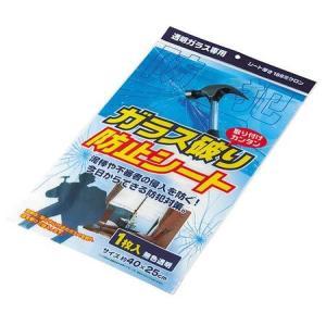 【5429】ガラス破り防止シート|hyakuemonplus