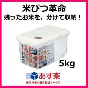 イノマタ化学 米びつ革命(5kg) hyakuemonplus