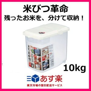 イノマタ化学 米びつ革命(10kg) hyakuemonplus
