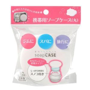 イノマタ化学 携帯用ソープケース(丸) hyakuemonplus