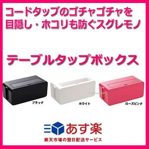イノマタ化学 テーブルタップボックス  即納 ケーブルボックスコードケース hyakuemonplus