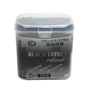 石田工業 ブラック スパイラル紙軸綿棒180P|hyakuemonplus
