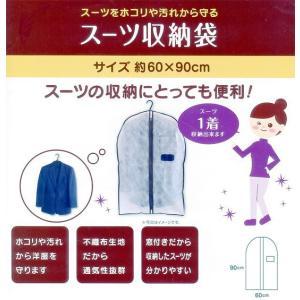 小久保工業所 (K)スーツ収納袋 hyakuemonplus