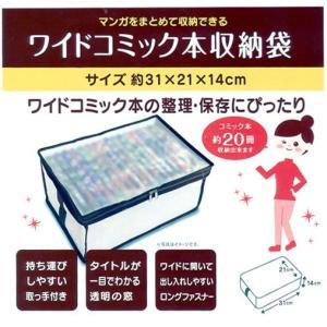 小久保工業所 (K)ワイドコミック本収納袋 hyakuemonplus