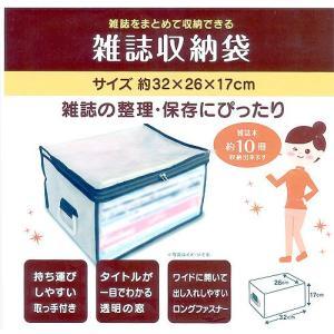 小久保工業所 (K)雑誌収納袋 hyakuemonplus