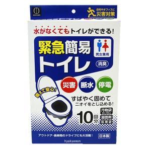 緊急簡易トイレ10回分 hyakuemonplus