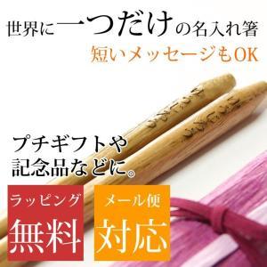 名入れ箸は、こんな場面で大活躍。        日本に興味がある海外の方や海外の方へのお土産、プレゼ...