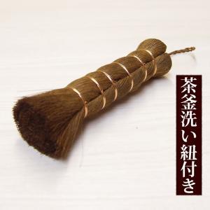 フライパン 棕櫚たわし タワシ 茶釜洗い フライパン お墓掃除にもぴったり 紐付き
