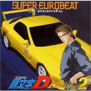 スーパー・ユーロビート・プレゼンツ・頭文字D〜D・セレクション2〜|hyakushop