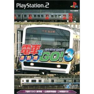電車でGO!3 通勤編|hyakushop