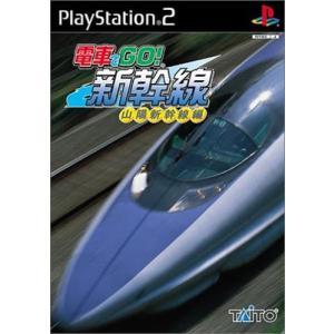 電車でGO!新幹線 山陽新幹線編|hyakushop