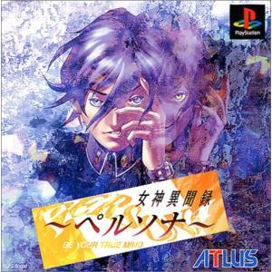 女神異聞録ペルソナ PlayStation The Best|hyakushop