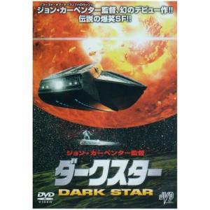 ダーク・スター [DVD]|hyakushop