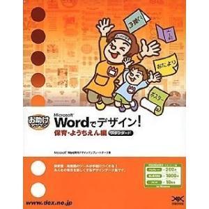 Microsoft Wordでデザイン!保育・ようちえん編|hyakushop