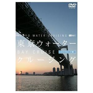 シンフォレストDVD 東京ウォータークルージング ベイクルーズ編 TOKYO WATER CRUISING  BAY CRUISE|hyakushop