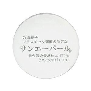 サンエーパール 28g 時計風防用研磨剤 プラスチック研磨剤|hyakushop