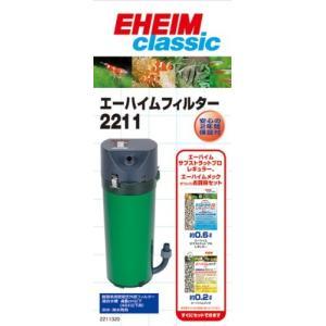 エーハイム クラシックフィルター2211用 ろ材付セット hyakushop