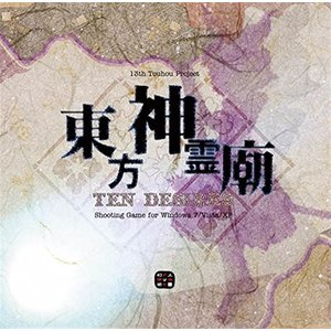東方神霊廟 〜Ten Desires.|hyakushop