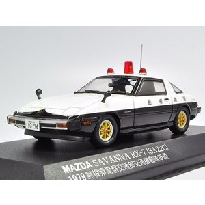 ヒコセブン RAIS 1/43 MAZDA SAVANNA RX-7 PATROL CAR 1979 島根県警察交通部交通機動隊車両 完成品|hyakushop