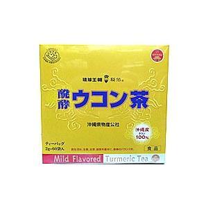 醗酵ウコン茶(60包) |hyakusouen