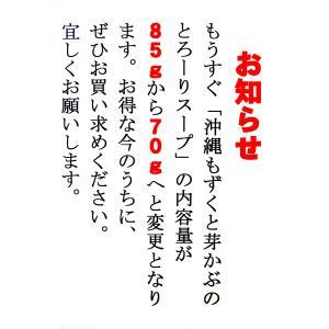 沖縄もずくと芽かぶのとろーりスープ(85g)×9個 今なら、雪塩ちんすこう(16個入)を1袋サービス中 送料無料|hyakusouen|02