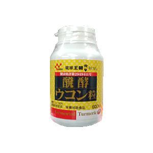 醗酵ウコン粒(600粒)|hyakusouen