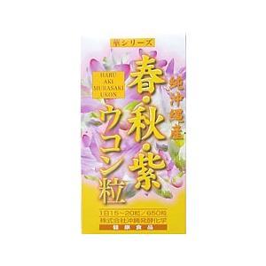 春・秋・紫ウコン粒(650粒) 金秀バイオ|hyakusouen