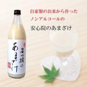 安心院のあまざけ 900ml 1本|hyakusyouwaraku