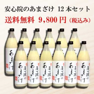 送料無料 安心院のあまざけ 900ml × 12本|hyakusyouwaraku