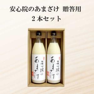 贈答用 安心院のあまざけ 900ml × 2本|hyakusyouwaraku