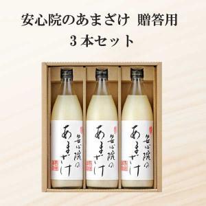 贈答用 安心院のあまざけ 900ml × 3本|hyakusyouwaraku
