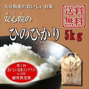 安心院のおいしいお米 ひのひかり  5kg hyakusyouwaraku