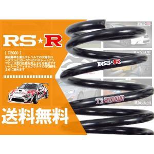 ミニカトッポBJ H46A B007TD (RS☆R Ti2000) ダウンサス 【1台分】|hybs22011