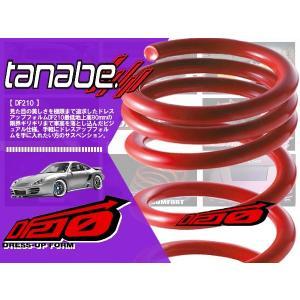 タナベ tanabe ダウンサス DF210 エスティマ ACR40W ACR40WDK 後期|hybs22011