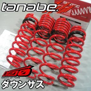 tanabe タナベ ダウンサス DF210 プレリュード BB1 BB4 BB4DK (1台分) スプリング|hybs22011