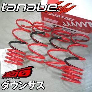 tanabe タナベ ダウンサス DF210 レガシィ ツーリングワゴン BG5 BG5DK (1台分) スプリング|hybs22011