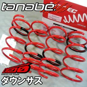 tanabe タナベ ダウンサス DF210 レガシィツーリングワゴン BG5 (GT-B)  BG5MCDK  (1台分) スプリング|hybs22011